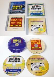 埼玉県 日本バス友の会様の過去の著作物の復刻版DVDを制作しました