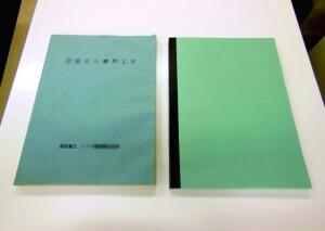 東京都北区 和晃設備工業株式会社様の観音製本を制作しました