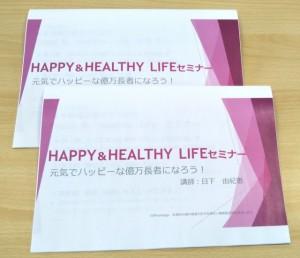 HAPPY&HEALTHY LIFEセミナーテキスト画像