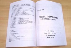 県北ブロック本文