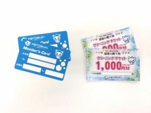 会員カードと割引チケットを制作しました