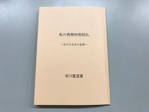 「私の南無阿弥陀仏」~ありのままの世界~の小冊子印刷を制作しました
