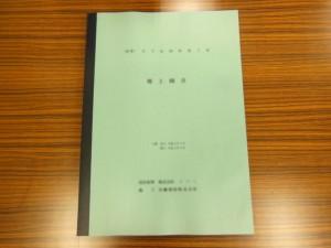 朝霞市にある株式会社リゾン様よりご依頼のスキャンと観音製本の複製を制作しました
