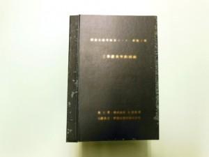 朝霞市にある株式会社丸沼倉庫様ご依頼の製本のスキャンを制作しました