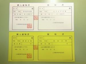 朝霞市の上内間木町内会様よりご依頼の領収書の印刷を制作しました