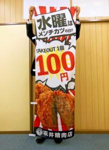 坂井精肉店様より御依頼の「のぼり旗」を制作しました