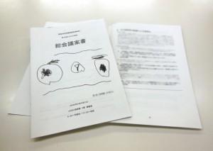 新座市保育園保護者連絡会様の冊子印刷を制作しました