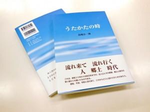 さいたま市浦和区の島﨑様よりご依頼の自費出版本を制作しました