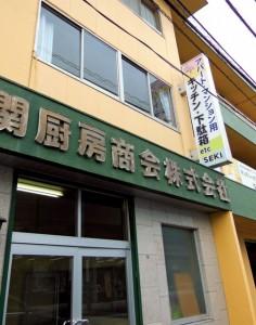 埼玉県川口市の関厨房商会様ご依頼のパネルサインと袖看板を制作しました
