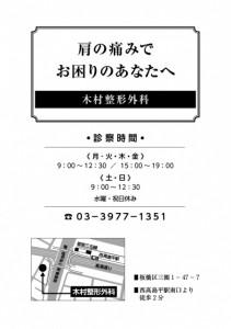 木村整形外科様ご依頼の販促用冊子を制作しました